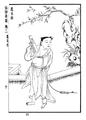 仙佛奇蹤 卷二 藍采和.png