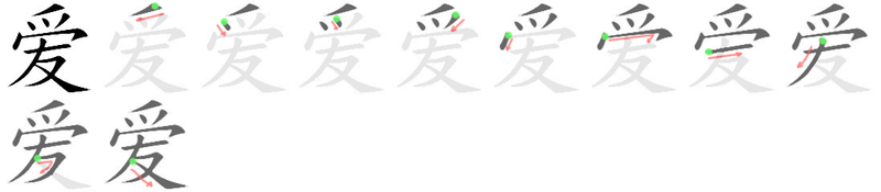 File:爱-bw.png