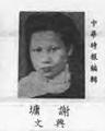 第一屆國民大會四川省興文縣代表謝墉.png