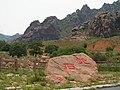 蛇石 - Snake Rock - 2011.06 - panoramio.jpg