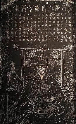 谭纶画像碑