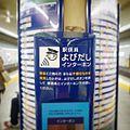 駅係員よびだしインターホン (24765100306).jpg