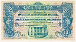10 Mexican Dollars. Russo-Asiatic Bank. 1914. CINS0492o.jpg