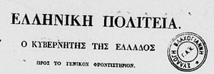 "Name of Greece - Government papers header ""Hellenic State"", 1828"
