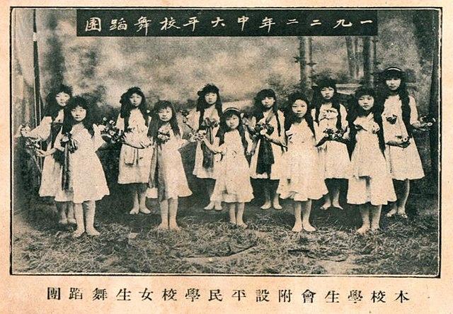 640px-1922年中國大學學生會附設 ...