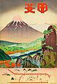 1930s Japan Travel Poster - 10.jpg