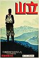 1930s Japan Travel Poster - 14.jpg