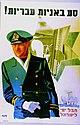 1940'S POSTER ENCOURAGING SAILING ON HEBREW SHIPS. כרזה משנות ה-40 הקוראת לשוט באוניות עבריות.D247-028.jpg