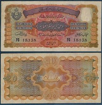 Hyderabadi rupee - Image: 1940 Bank of Hyderabad 10 Rupees