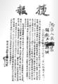1949年 中共浙南特委发的解放玉环捷报.png