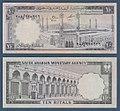 1968 Saudi 10 Riyal.jpg