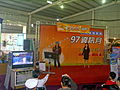 2008 Taichung IT Month Day2 DCC SingGo Kala special event.jpg
