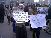 "Demonstranten in Kairo am 30. Januar 2011: ""The stepping down of the government is not enough.. No to the NDP, No to the MPs.. No to Mubarak"""