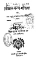4990010196853 - Biggan Kalpa-Latika part. 1, Roy,Radhaprasad, 522p, LANGUAGE. LINGUISTICS. LITERATURE, bengali (1804).pdf