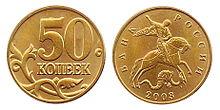 50 копеек википедия монета пускай везет 2010