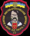 72 ОМБр (ЗРАДн).png