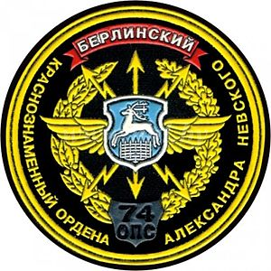 74th Separate Communications Regiment Insignia.jpg