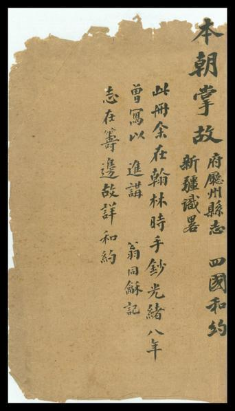 File:Abridged Copy of the Geographical Map in the Inner Court of the Qing Dynasty WDL11426.pdf