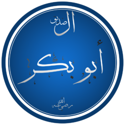 a5b2ca5b7 أبو بكر الصديق [رضى الله عنه] (اول الخلفاء الراشدين)   تعالو نتعلم ...