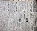 Aichi-Shinbun-February-23-1962-1832.jpg