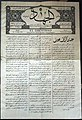 Al-Dschihad Journal 1915.jpg