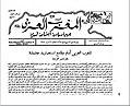 Al-Maghrib al-Arabi Journal Nr1.jpg