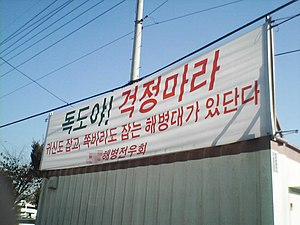 "Anti-Japanese sentiment in Korea - An Anti-Japanese banner in Korean. The banner concerns the Liancourt Rocks dispute and refers to Japanese people as Jjokbari (쪽바리), a disparaging ethnic slur against people of Japanese ancestry. Roughly translated, the banner says ""To the Liancourt Rocks: Fear not, as we have the ghost-busting, Jap-hunting MARINES with us!"""