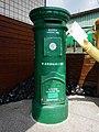 Antique Mailbox of Pingxi Post Office 20190908b.jpg
