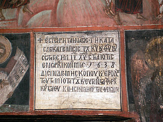 Arbanasi (Veliko Tarnovo) - A 17th-century inscription in Greek from the Church of the Nativity of Christ, Arbanasi (the Bulgarian Orthodox population in the Ottoman Empire until 1870 was under the spiritual authority of the Greek Patriarchate of Constantinople)