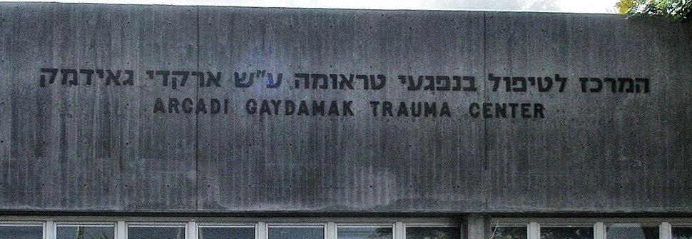 Arcadi Gaydamak Trauma Center