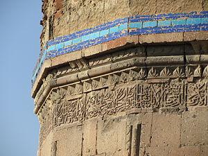 Kara Koyunlu - Image: Argavand Funerary Tower 4