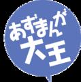 Azumanga Daioh logo.png