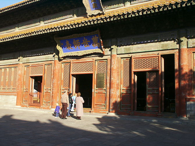 English: The Confucius Temple of Beijing