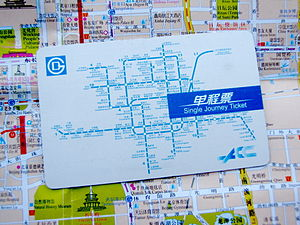Beijing Subway - A single-ride farecard