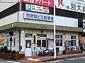 Beppu Police station Beppu-eki Koban.jpg