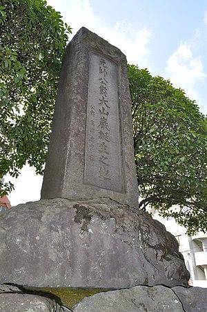 Ōyama Iwao - Birthplace in Kagoshima
