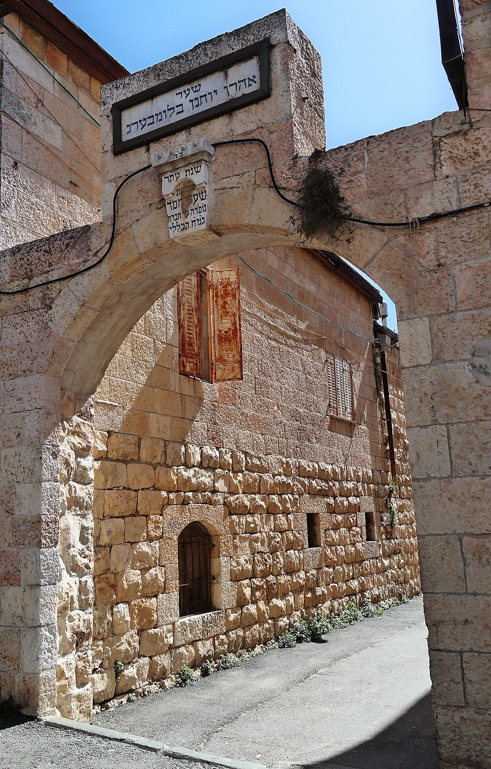 Bloomberg Gate at Sha'rei Hesed, Jerusalem