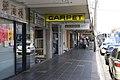 Campsie NSW, Australia - panoramio - Maksym Kozlenko (1).jpg