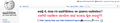 Chatasabha, help desk on Odia Wikipedia-1.png