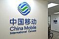 ChinaMobileInternationalCanada.jpg