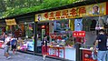 China WP 20160817 002 (28645976283).jpg