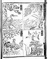 Chinese manuscript Erh-ya yin-t'u. Wellcome L0020671.jpg