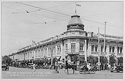 Churin department store in Harbin.jpg