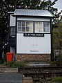 Clachnaharry signal box - geograph.org.uk - 1544138.jpg