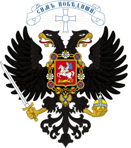 Coat of arms of the Kolchak government (unofficial).png