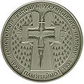 Coin of Ukraine Golodomor r.jpg