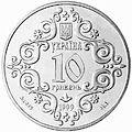 Coin of Ukraine Magdeburg a10.jpg