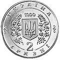 Coin of Ukraine NGA A.jpg