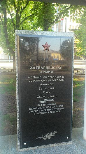 Commemorative plaque 9 (OT-34 in Simferopol).jpg
