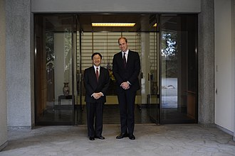 Tōgū Palace - Crown Prince's Residence. (Crown Prince Naruhito with Prince William, February 27, 2015)